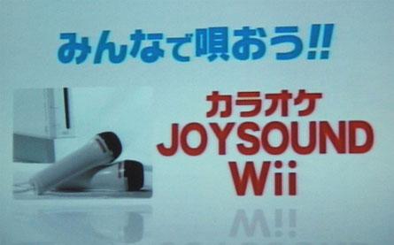 wii joysound, karaoke