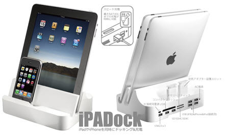 iPad dock station